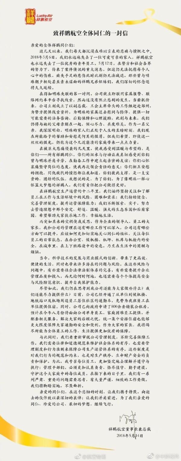 祥鹏航空:已开通通勤车,并免费为夜班员工在单位提供住宿