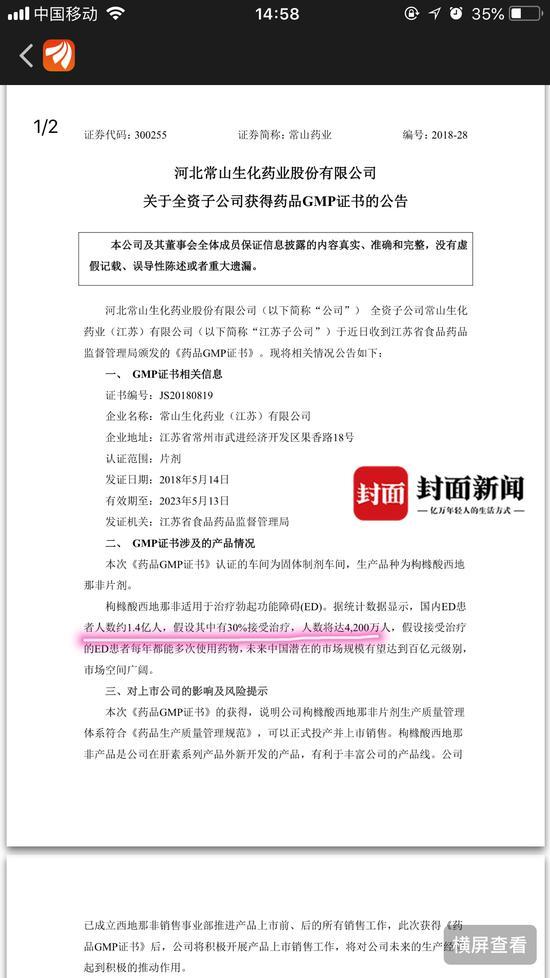 中国有1.4亿阳痿患者?每5名男性中,就有一名阳痿患者