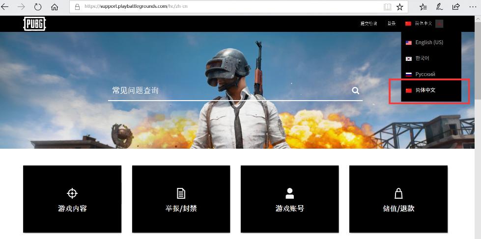 《绝地求生》上线中文客服中心 可举报外挂