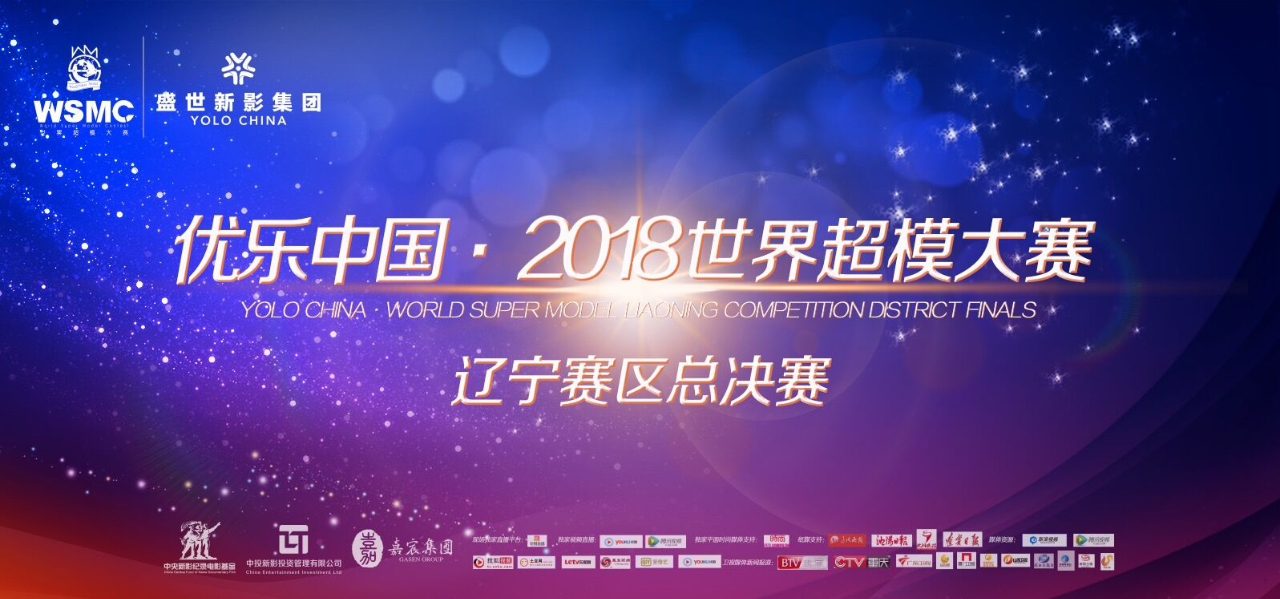 优乐中国●2018世界超级模特大赛辽宁赛区总决赛举行在即