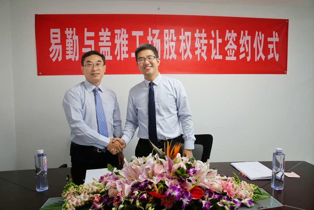 盖雅工场收购中国考勤软件领先品牌易勤软件