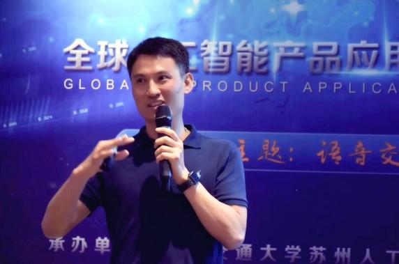 关磊对话AI大会:清华准儿是如何成为优秀C端产品的