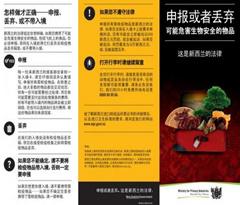 一名中国旅客携带植物入境新西兰 未申报遭重罚