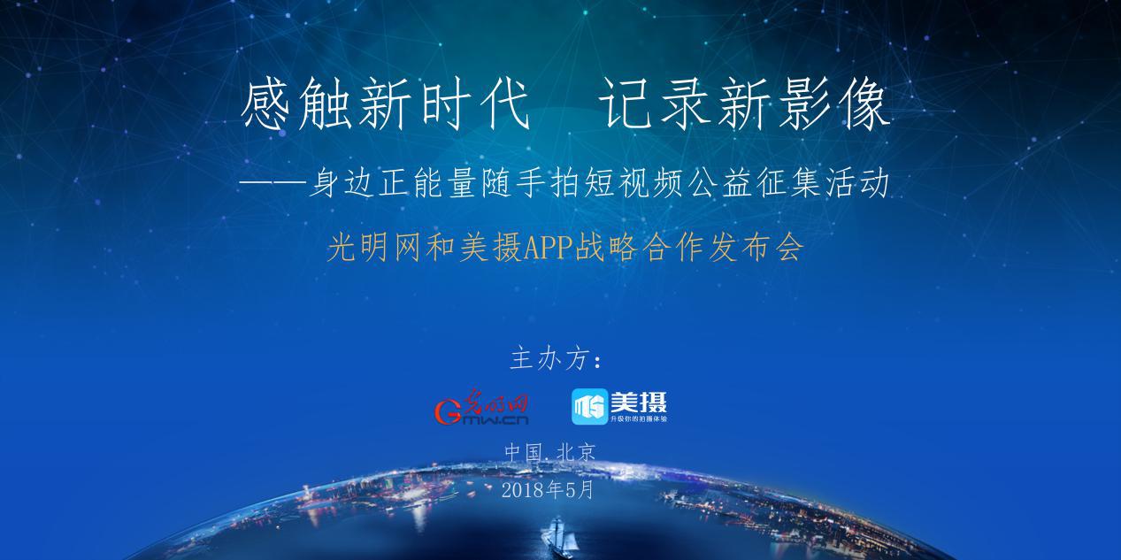 美摄APP CEO崔松:会做视频将成为人们的一项基本技能