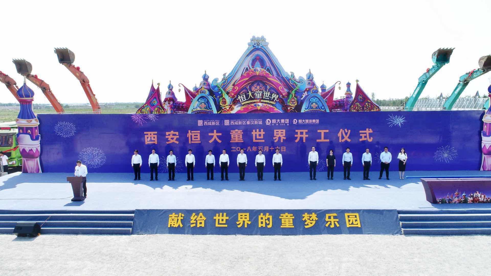 西安恒大童世界开工背后:向世界讲好中国故事