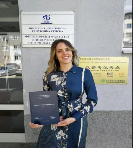 波黑第一个汉语语言学硕士通过学位论文答辩。