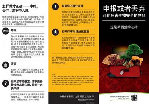 中国侨网MPI制作的中文版检疫指南。(新西兰先驱报中文网)
