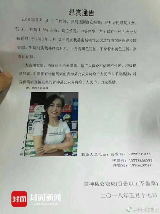 四川警方悬赏万元征集线索寻找失踪夜跑女子