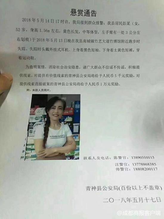 52岁女子夜跑失踪 警方悬赏万元破案(图)
