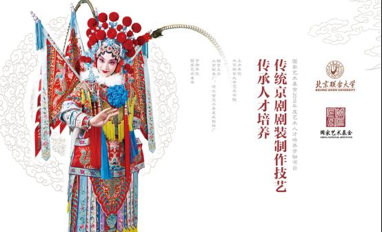 国家艺术基金项目传统京剧剧装制作技艺传承人才培养启动