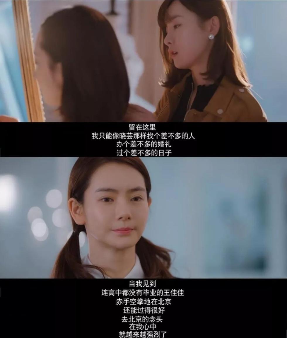 《北京女子图鉴》:强大的女人,都很会变心!