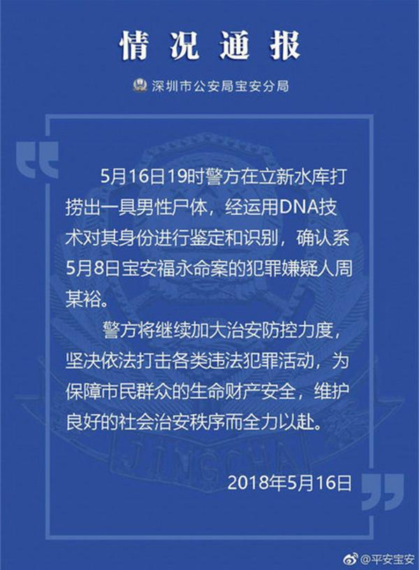 深圳水库打捞出男性尸体确认为5.8杀人案嫌疑人