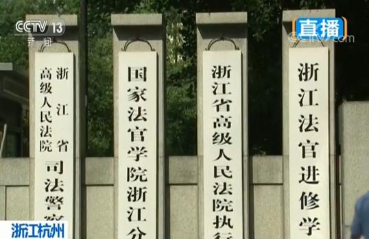 """""""杭州保姆放火案""""二审开庭 将就能否减轻莫焕晶罪责辩论"""