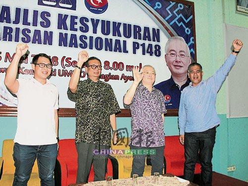 中国侨网林添顺(左起)、山苏峇里及魏家祥,感谢国阵支持者协助捍卫亚依淡区1国1州议席。(马来西亚《中国报》)