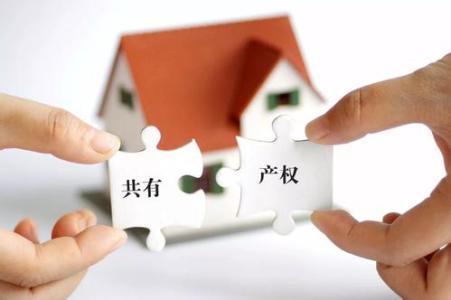 广州共有产权房试点 住房供应体系更丰富