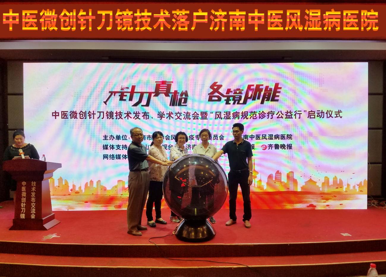 山东举行中医微创针刀镜技术发布学术交流会