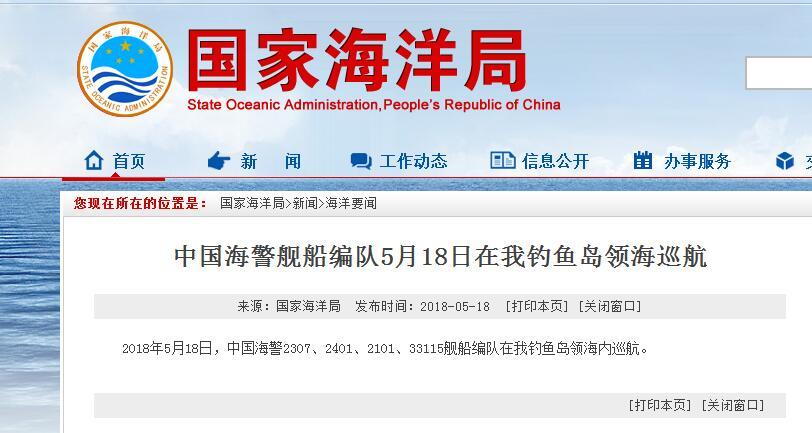 中国海警舰船编队5月18日在我钓鱼岛领海巡航