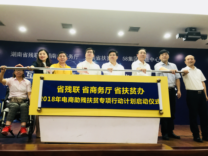 """58集团公益中心与湖南省残联签署""""互联网+助残""""合作协议"""