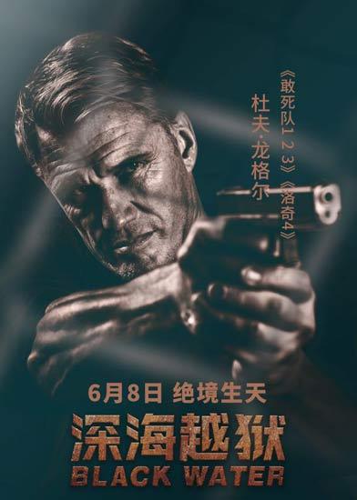 《深海越狱》人物海报 好莱坞传奇巨星统一战线