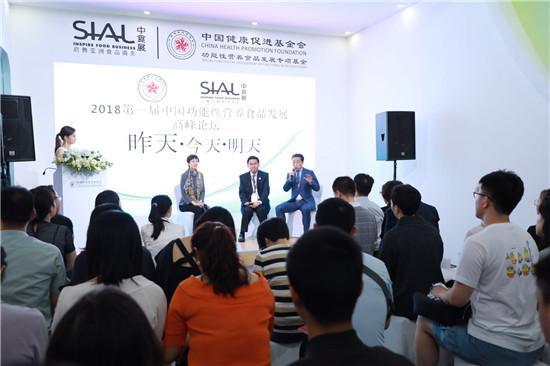 2018第一届中国功能性营养食品发展高峰论坛 专项基金合作促成
