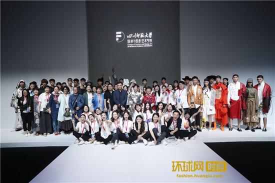 """""""共享·智造"""" 四川师范大学服装与设计艺术学院2018毕业生作品发布会在京举行"""