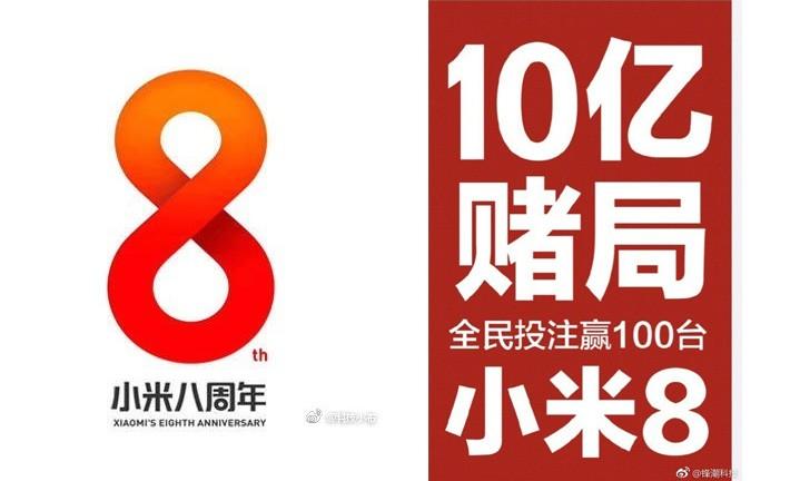 外媒:为纪念公司成立8周年 小米7将更名为小米8