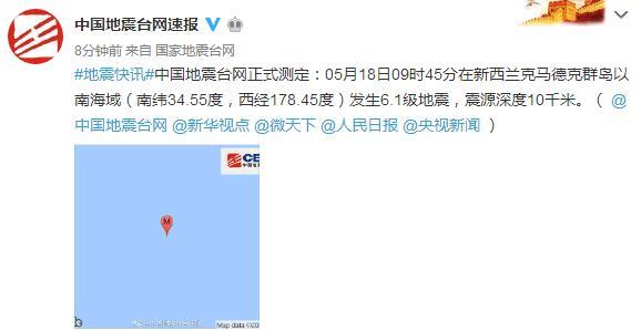 新西兰克马德克群岛以南海域发生6.1级地震