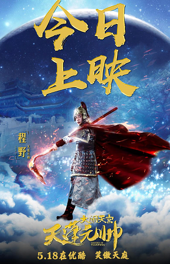 天蓬元帅之大闹天宫 今日首发 打造爆笑 东北版八戒