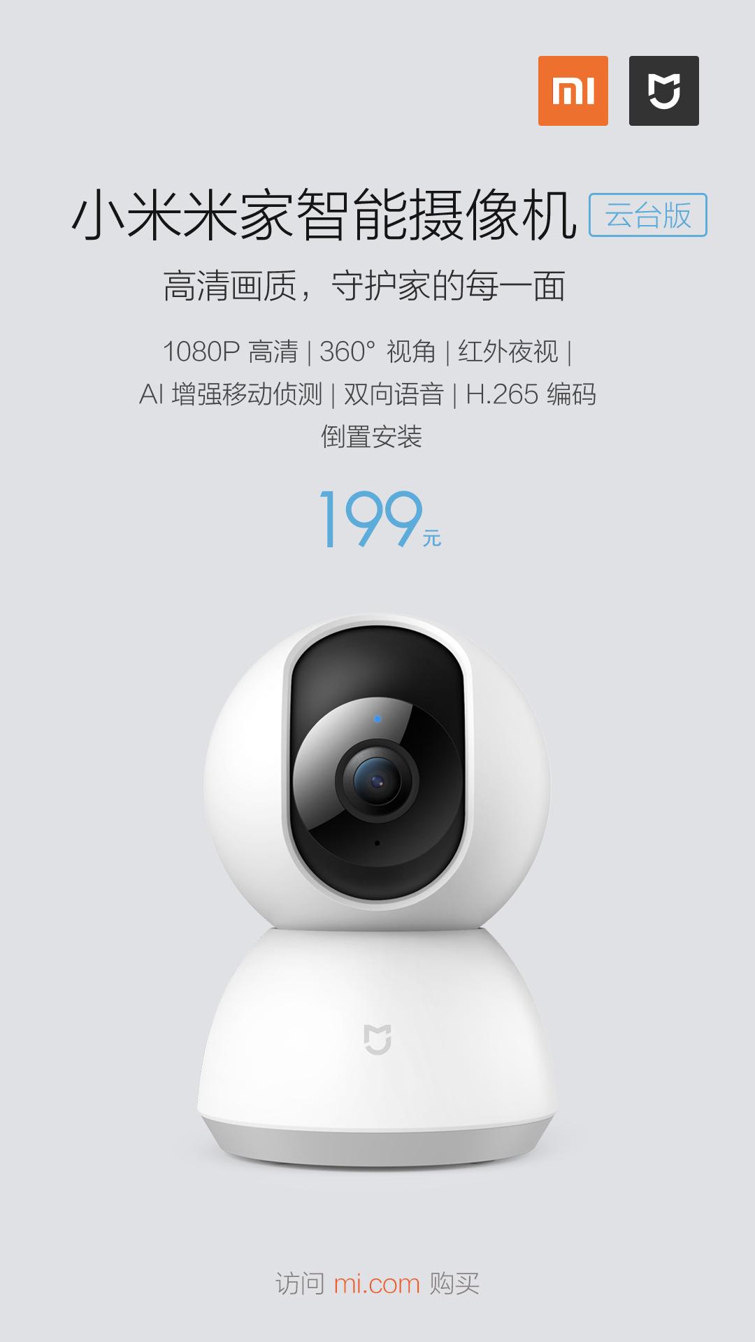米家智能摄像机云台版升级1080P高清画质,仍卖199
