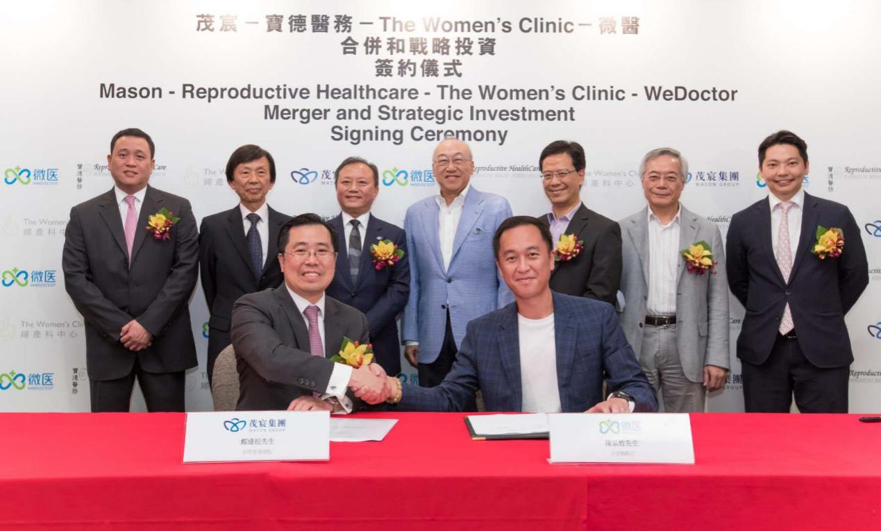 微医战略入股茂宸集团旗下新IVF医疗集团 共建亚洲领先辅助生殖医疗集团