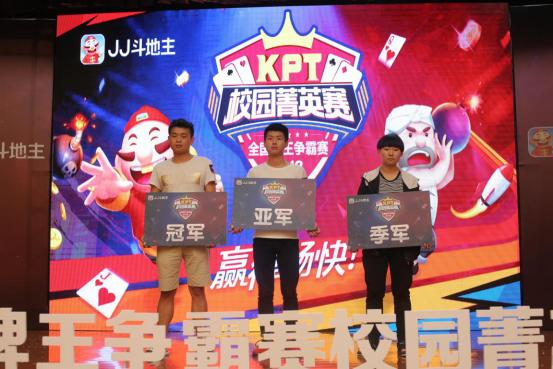 KPT校园菁英赛重庆站落幕