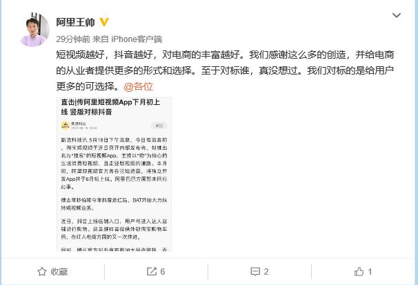 阿里将推出短视频app  王帅回应:没想过要对标谁