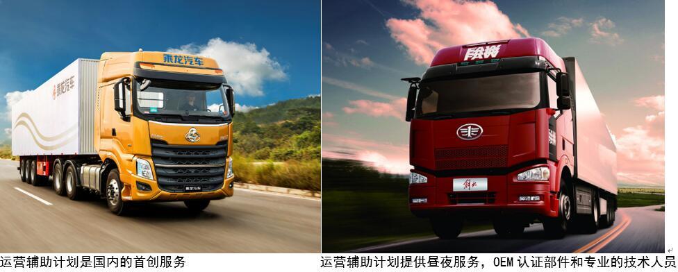 中国上线首个全国重型卡车运营辅助服务计划