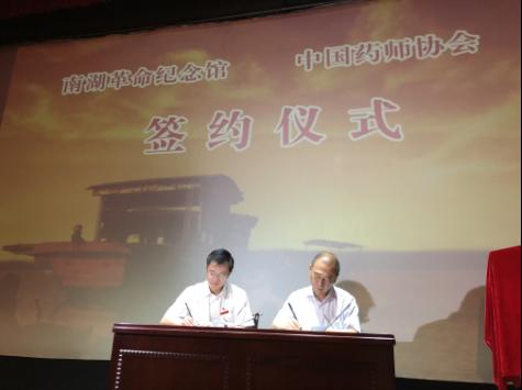 中国药师协会与南湖革命纪念馆携手合作