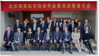 以优质服务取胜 华龙航空被推举为北京商务航空协会乘务员委员会发起单位