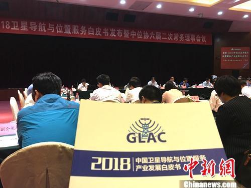 白皮书:中国卫星导航与位置服务产业产值达2550亿元
