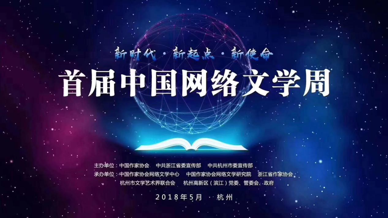 """杭州:首届""""中国网络文学周""""引领行业健康发展"""