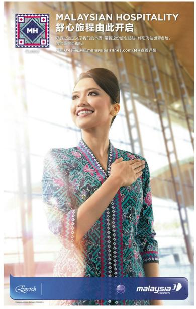 马来西亚国际航空发布全新品牌宣传片