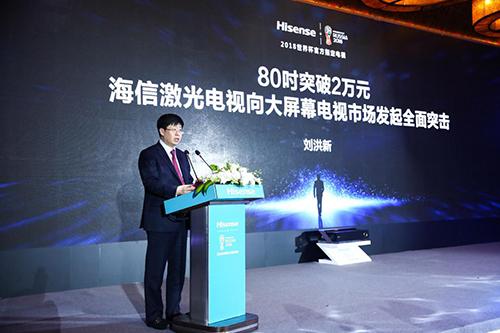 海信推出L5激光电视新品 突破所见 重塑客厅文化