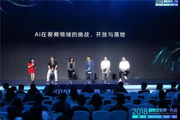 爱奇艺世界·大会谭涛谈AI 电视果全面升级人工智能