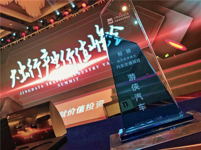 游侠汽车获最具投资潜力奖 四季度量产版车型上市