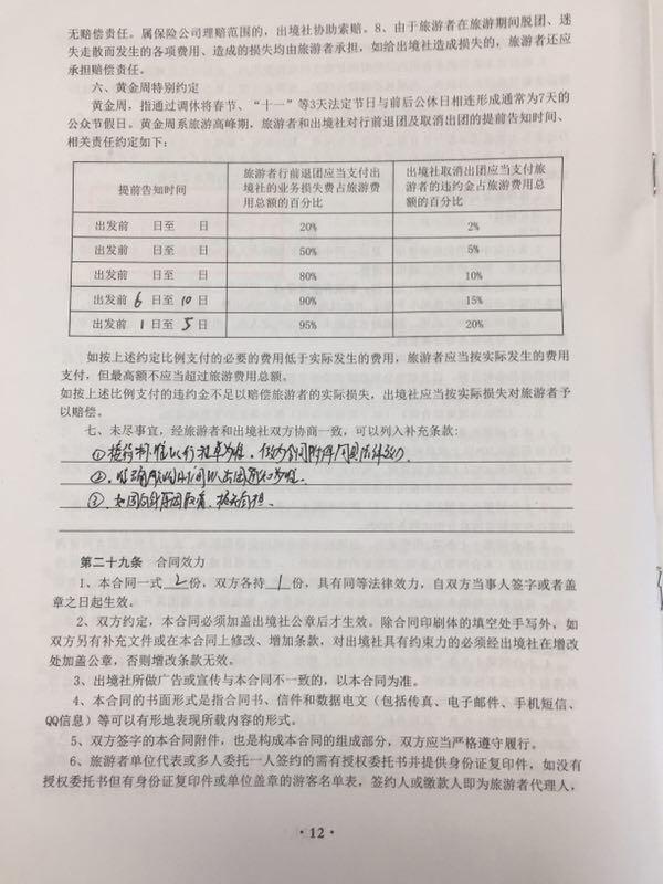 七旬老人住院耽误5月旅程,被要求按黄金周条款扣95%团费