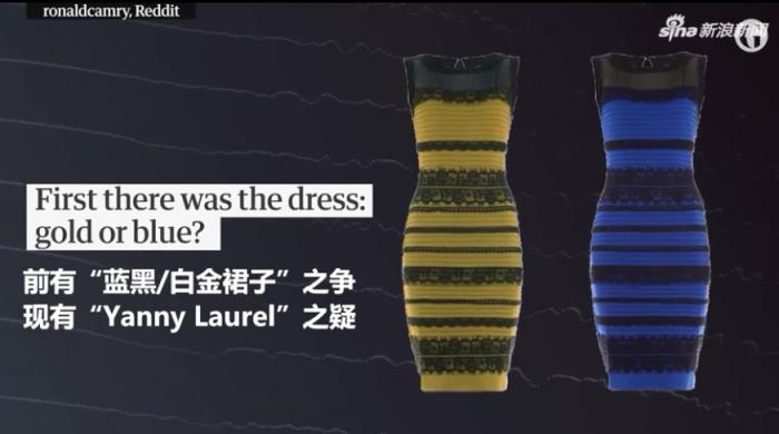 音频版蓝黑/白金裙之争:大部分中国网友选择Yanny