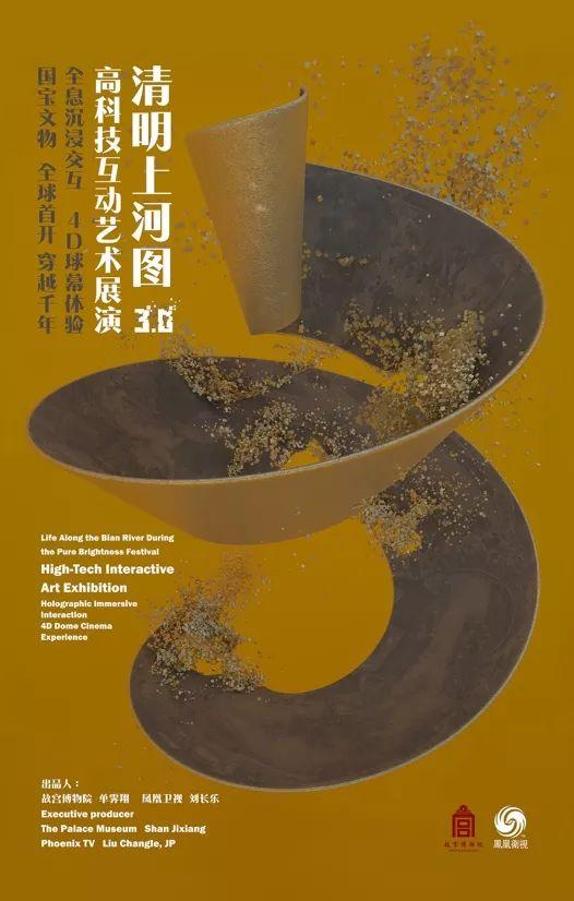 故宫凤凰卫视《清明上河图3.0》国际博物馆日开幕