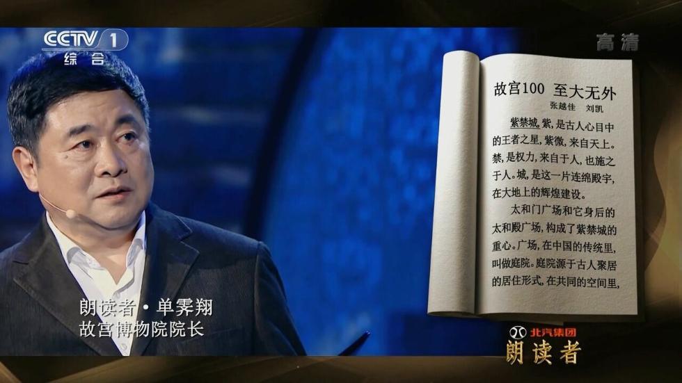国际博物馆日专访单霁翔:看院长为自己打多少分