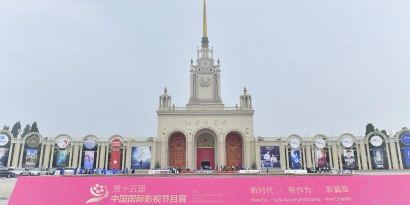 第十五届中国国际影视节目展现场直击
