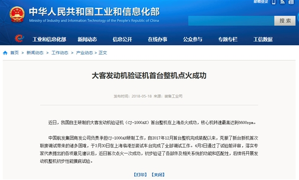 中国自研!大客发动机验证机首台整机点火成功