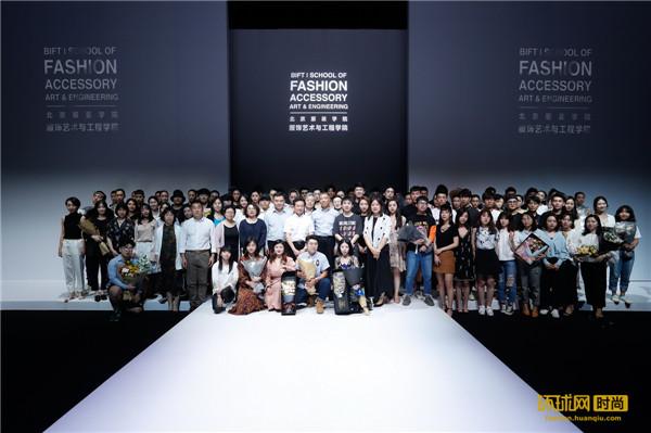 """""""饰尚•生活""""北京服装学院服饰艺术与工程学院在2018年中国国际大学生时装周举行"""