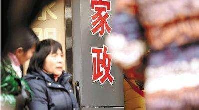 北京家政市场处于供不应求态势 公司从贫困县挖人