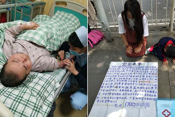 90后姑娘和网红乞丐私奔 为救重病丈夫卖胎儿引争议